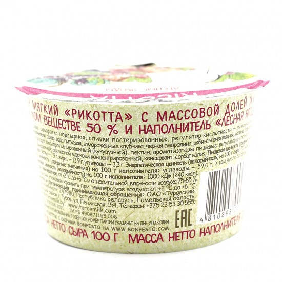 Сыр мягкий Bonfesto Рикотта и  наполнитель лесные ягоды,  м.д.ж 50%